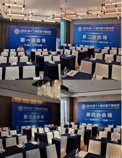 第十七屆全國幹燥會議在南京召開