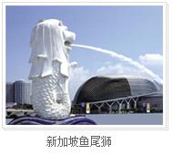 新加坡介绍