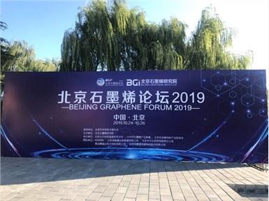 华尔达集团赞助北京石墨烯论坛2019