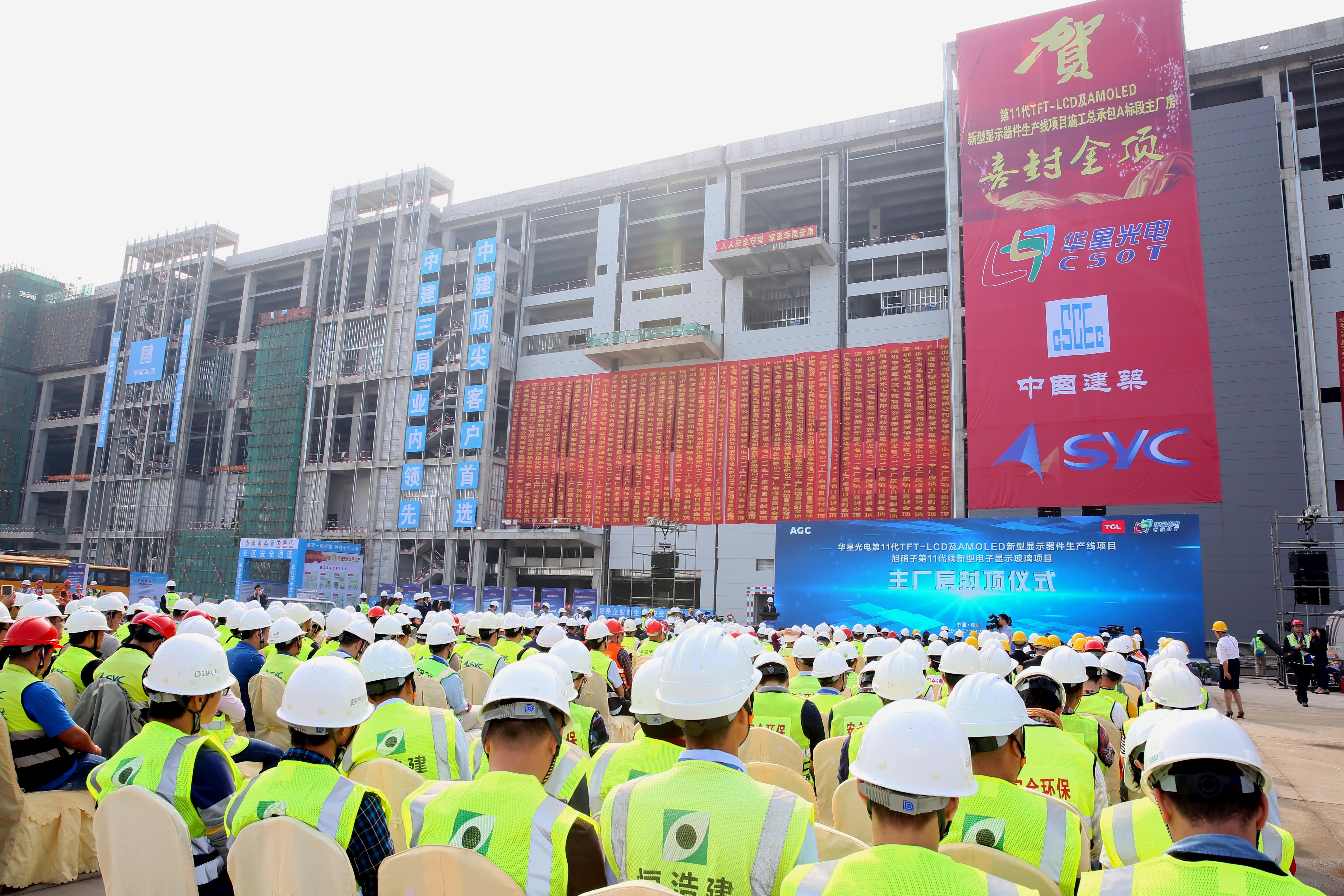 华星光电G11项目主厂房及玻璃厂房提前封顶