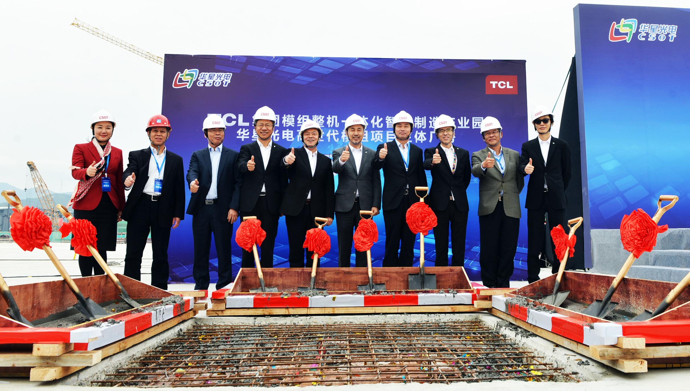 华星光电高世代模组项目主体厂房封顶