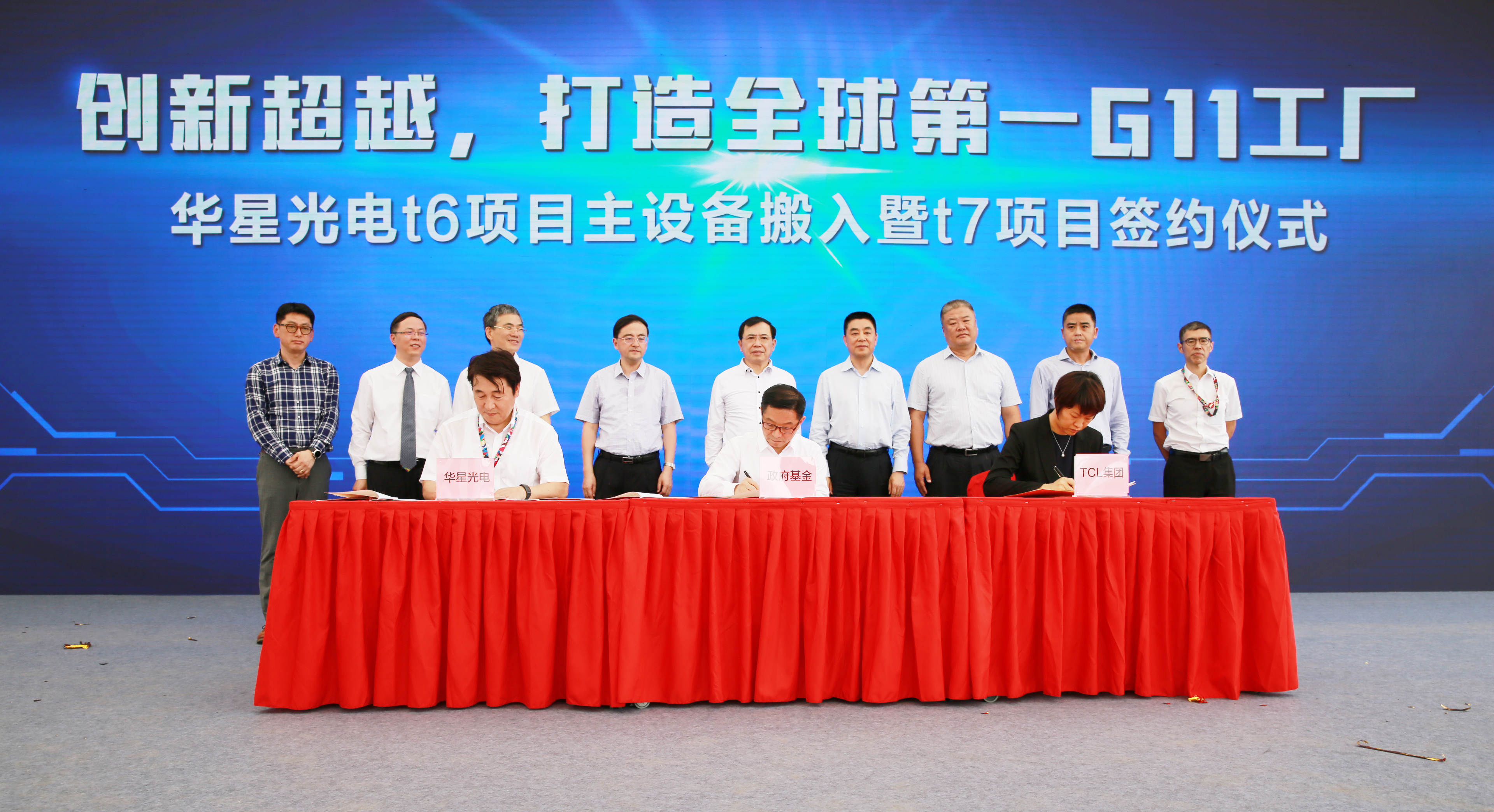 华星光电t6项目主设备搬入暨t7项目签约