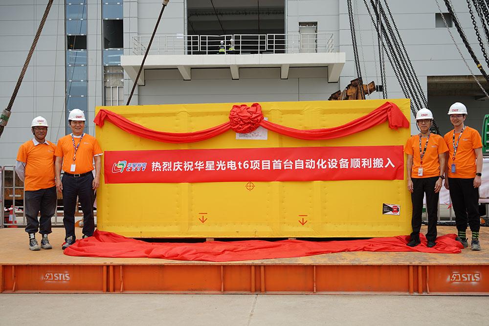 华星光电G11项目首台自动化设备搬入