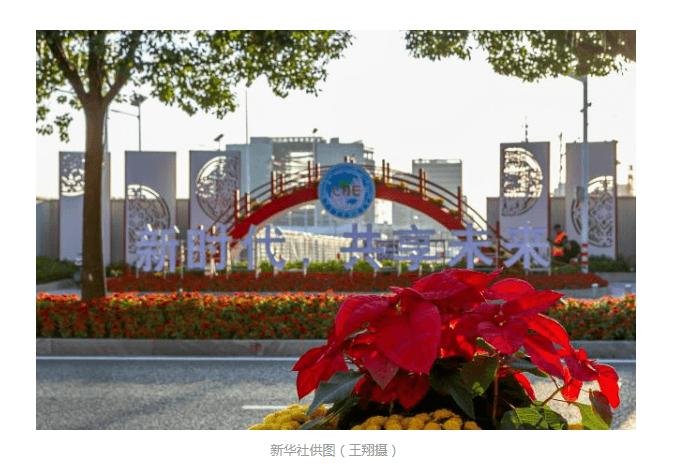 第二届进博会正式开幕!全球目光再次聚焦上海!