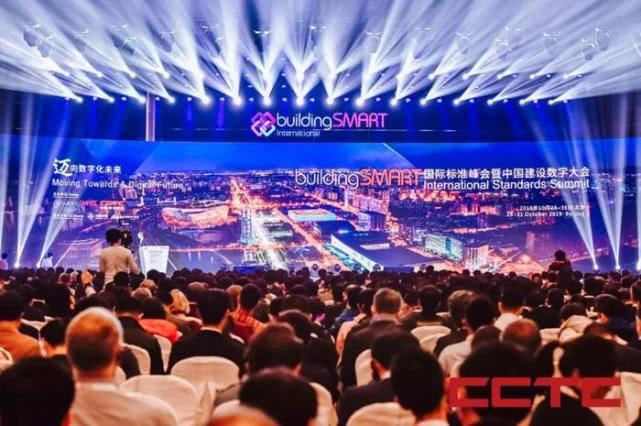 携手国际权威组织,中国建设科技集团助力全球工程建设数字化发展