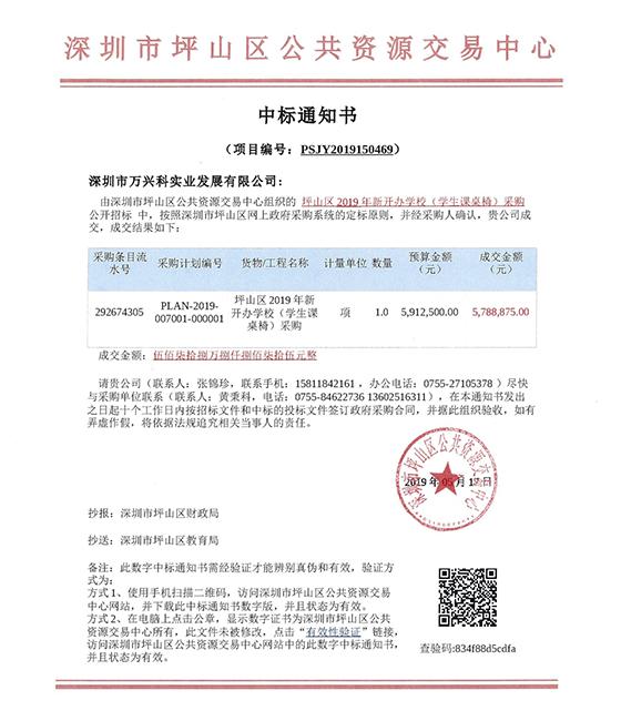 深圳市坪山区教育局