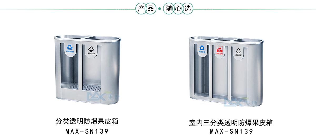 室内三分类透明防爆果皮箱