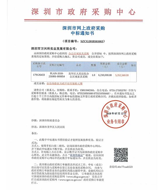 深圳市龙华区人民法院