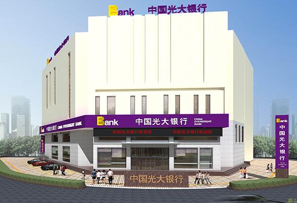 中国光大银行深圳分行