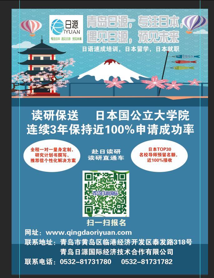 读研保送  日本国公立大学院-日本留学服务机构