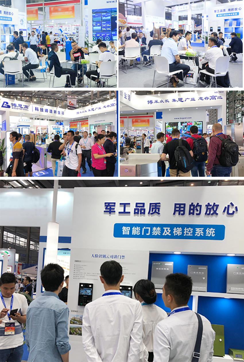 2019中国安博会闭幕,博思高科技完美收官