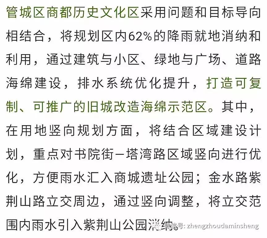 海绵社区陆续落地郑州——会呼吸、更宜居!