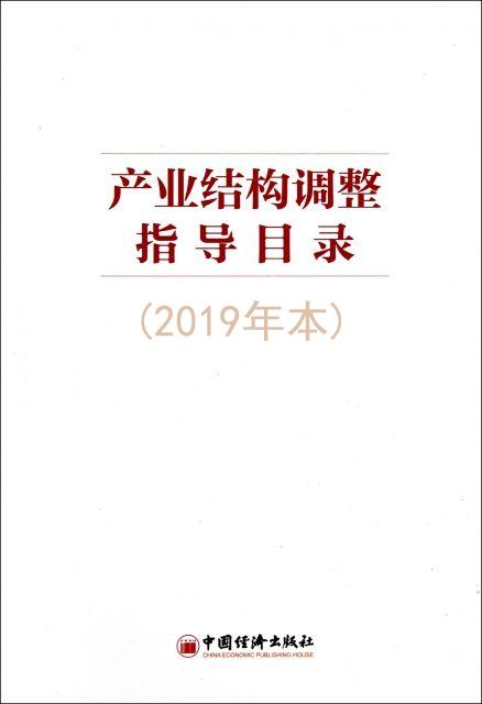 发改委发布产业结构调整指导目录(2019年本)28条电力列入鼓励类