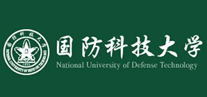 國防科技大學