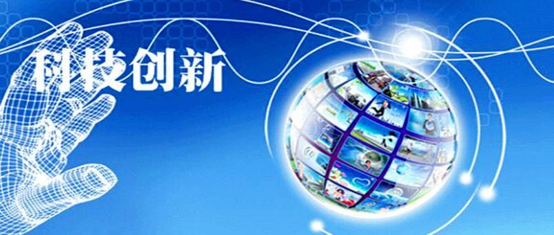 北京英国威廉希尔公司鸿图集团行业新闻——优化科技创新融资方式