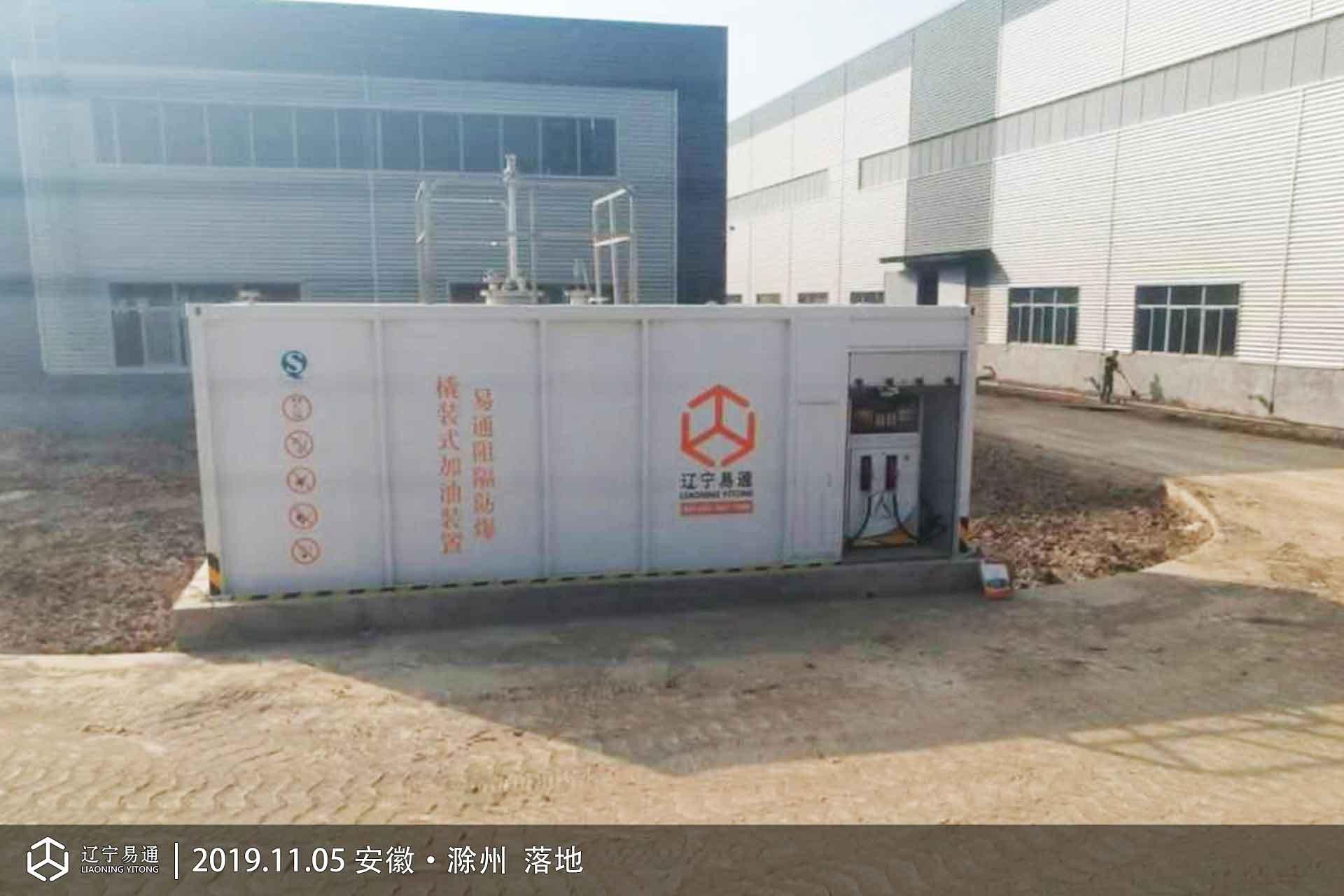安徽滁州阻隔防爆撬装式manbetx万博装置