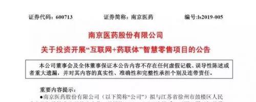 南京医药砸下4400万 试水医药新零售