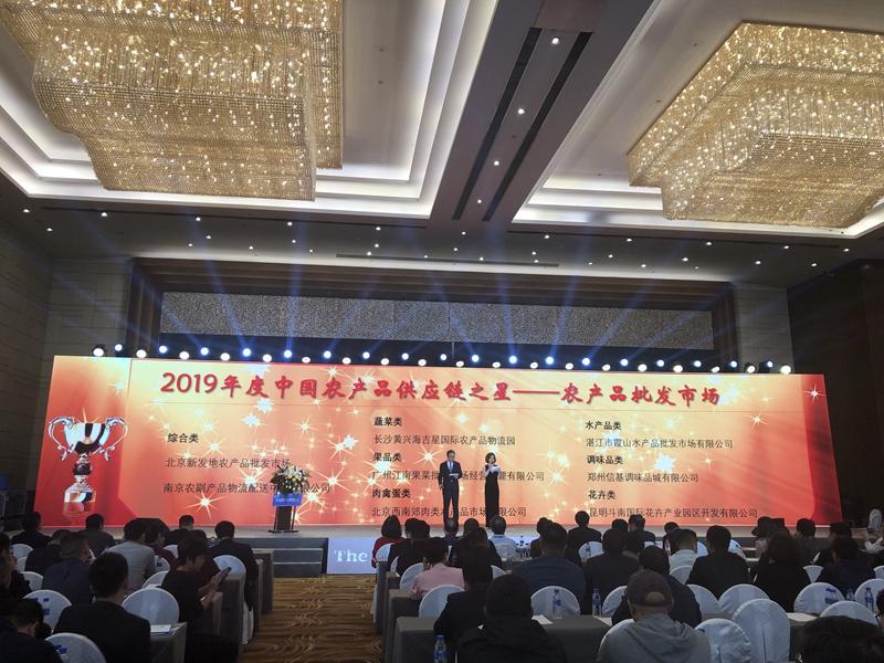 """""""硬核""""荣誉!乐虎体育再获""""中国农产品供应链综合类市场之星""""称号"""