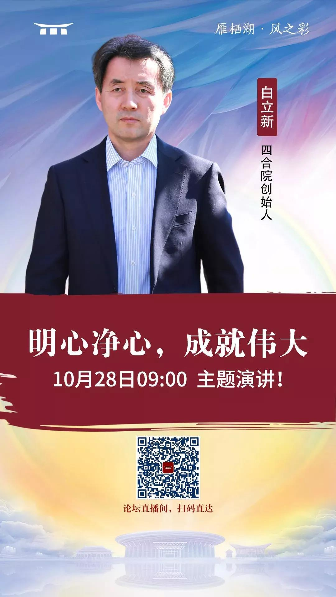 """葆蒂蘭國際組織觀看""""2019雁棲湖企業家論壇"""" 直播!"""