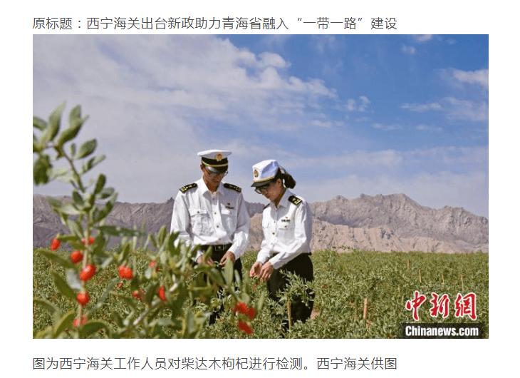"""西宁海关出台新政助力青海省融入""""一带一路""""建设"""