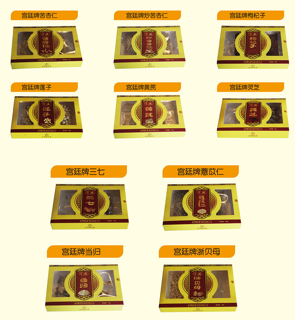 宫廷牌黄芪