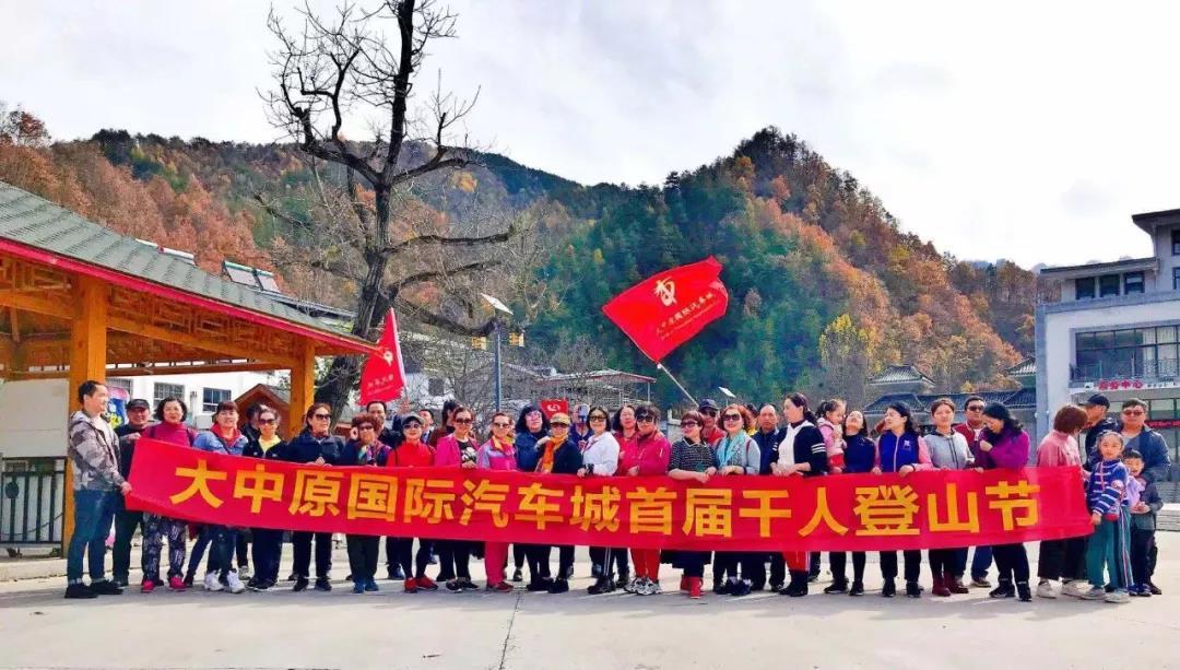 大中原国际亚博体彩官网首届秋季登山节活动圆满举行