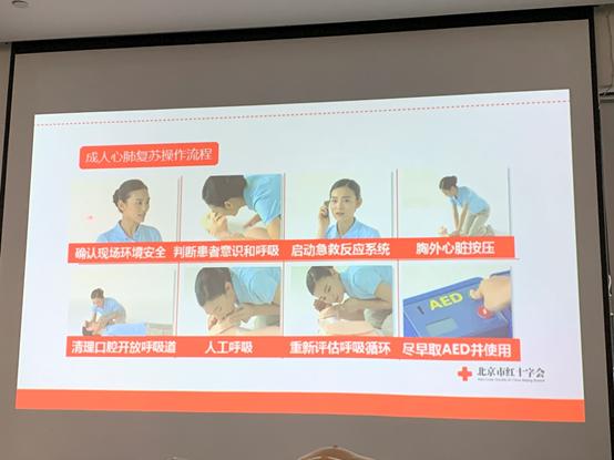 """参加 """"世界急救日""""活动"""