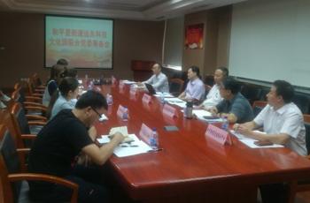 我司党员代表参加和平里远东科技园区联合党委筹备会议