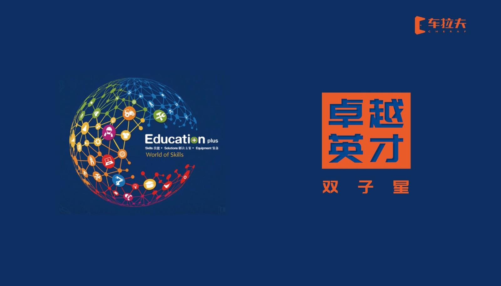 车拉夫登场世界职业教育大会,双子星首亮相