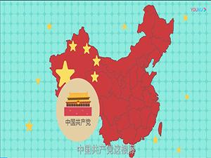 順藤摸瓜---中國共產黨發展曆程