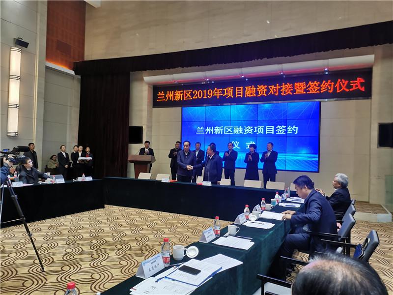 甘肃国通公司参加了 兰州乐虎国际娱乐app推介会暨项目融资对接会