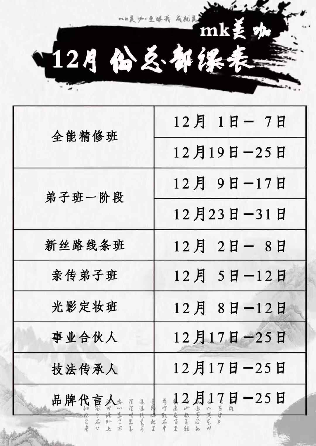 mk美咖2019年12月份纹绣课程预告图