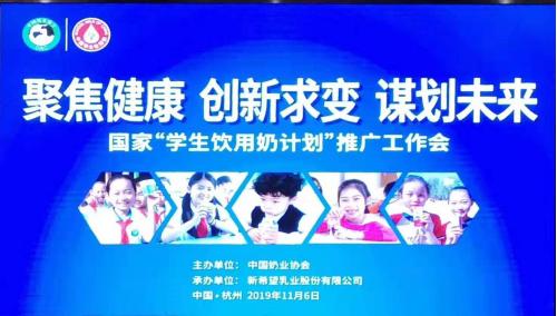 """花花牛成为中国奶协首批选定 """"学生饮用奶计划""""新增产品种类试点企业"""
