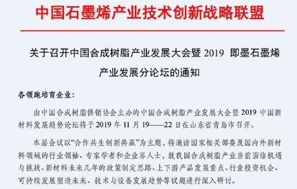 关于召开中国合成树脂产业发展大会暨2019 即墨石墨烯产业发展分论坛的通知