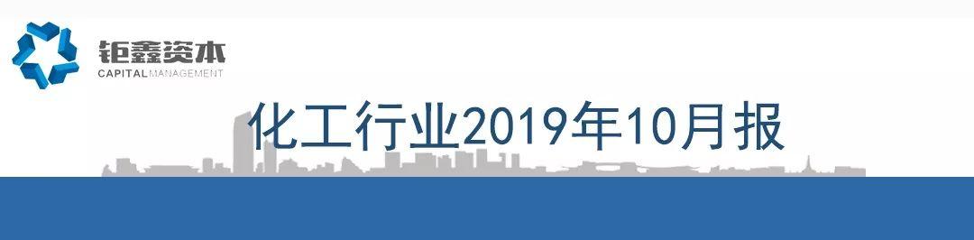 【钜鑫资本】化工行业2019年10月报