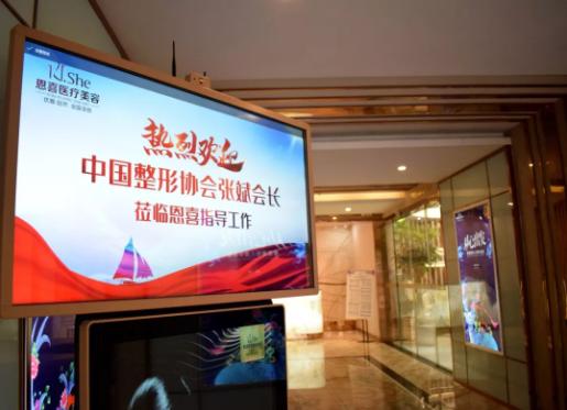 中国整形美容协会张斌会长莅临恩喜集团指导工作