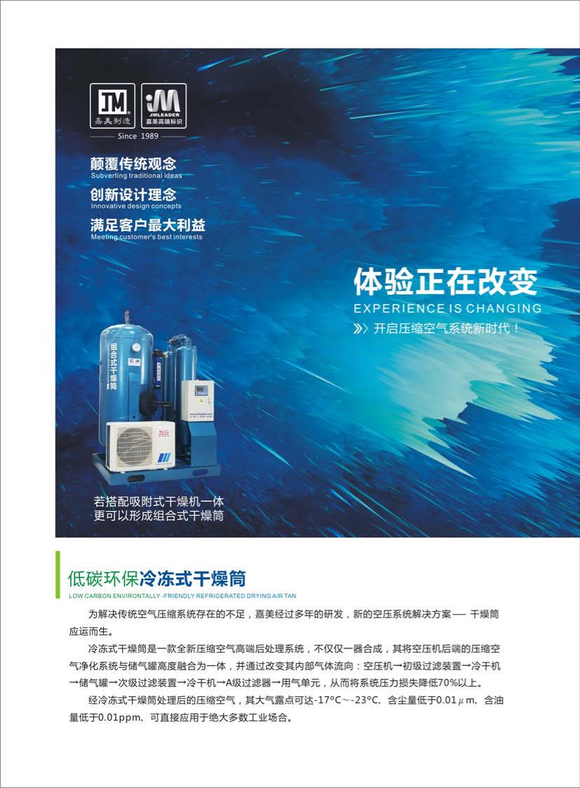 低碳环保冷冻式干燥筒