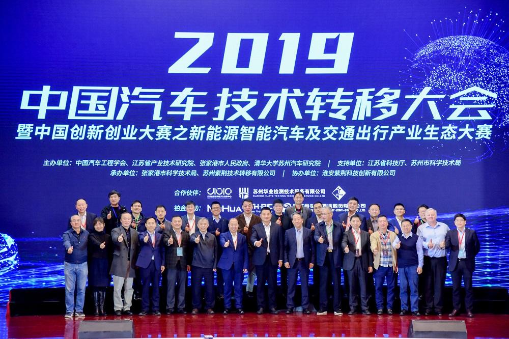 为安全出行赋能添彩,清研微视驻足中国汽车技术转移大会