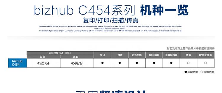 bizhub C454 A3