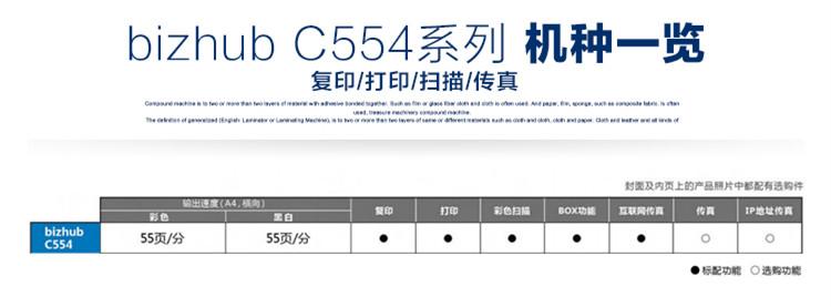 bizhub C554 A3