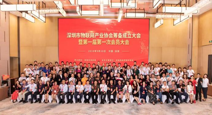 The first general meeting of Shenzhen IOT industry association was held successfully