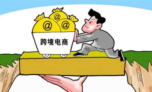 天津关区跨境电商进口单量已突破2000万单