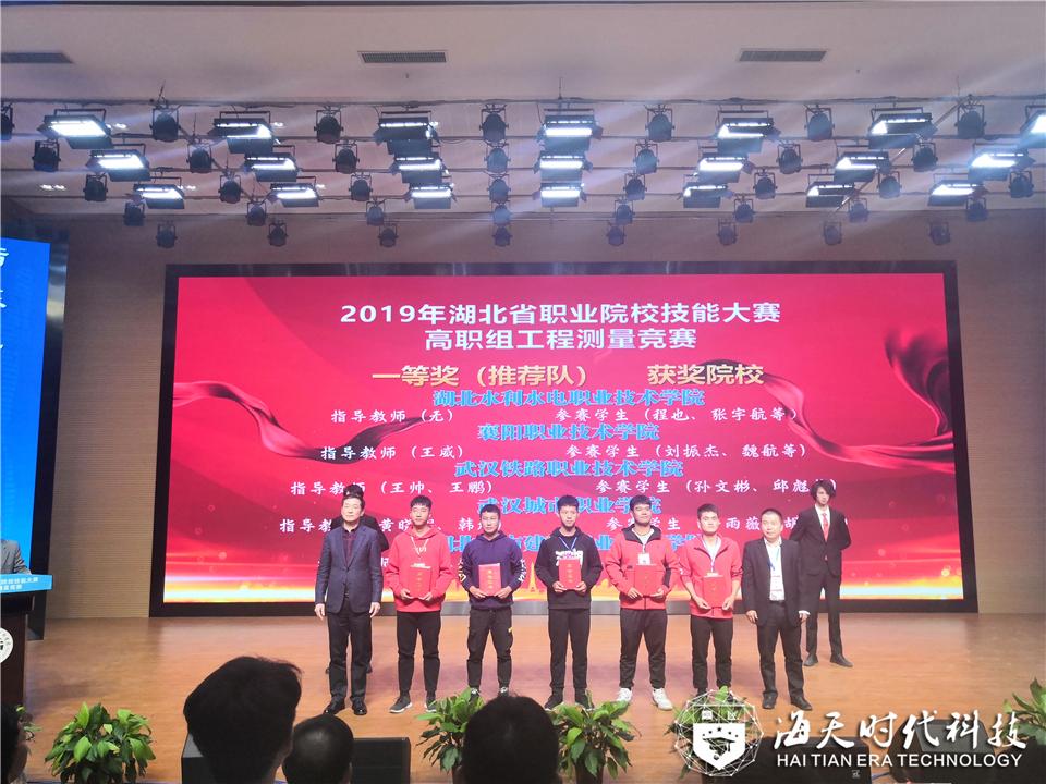 襄阳ballbet贝博app下载技术BB平台ballbet学子在2019年湖北省ballbet贝博app下载院校技能大赛工程测量技能赛项获奖
