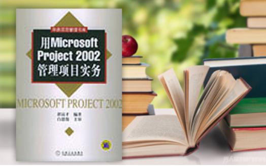 《用Microsoft Project 2002管理项目实务》
