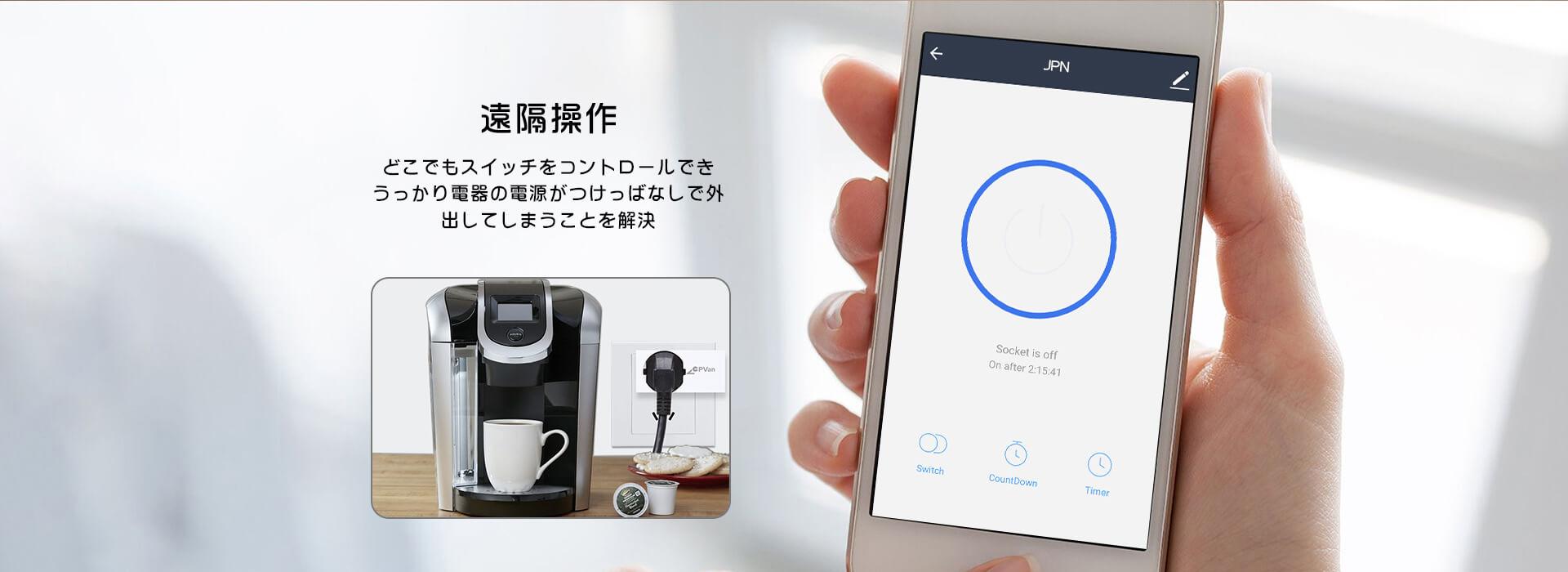 JP Smart socket
