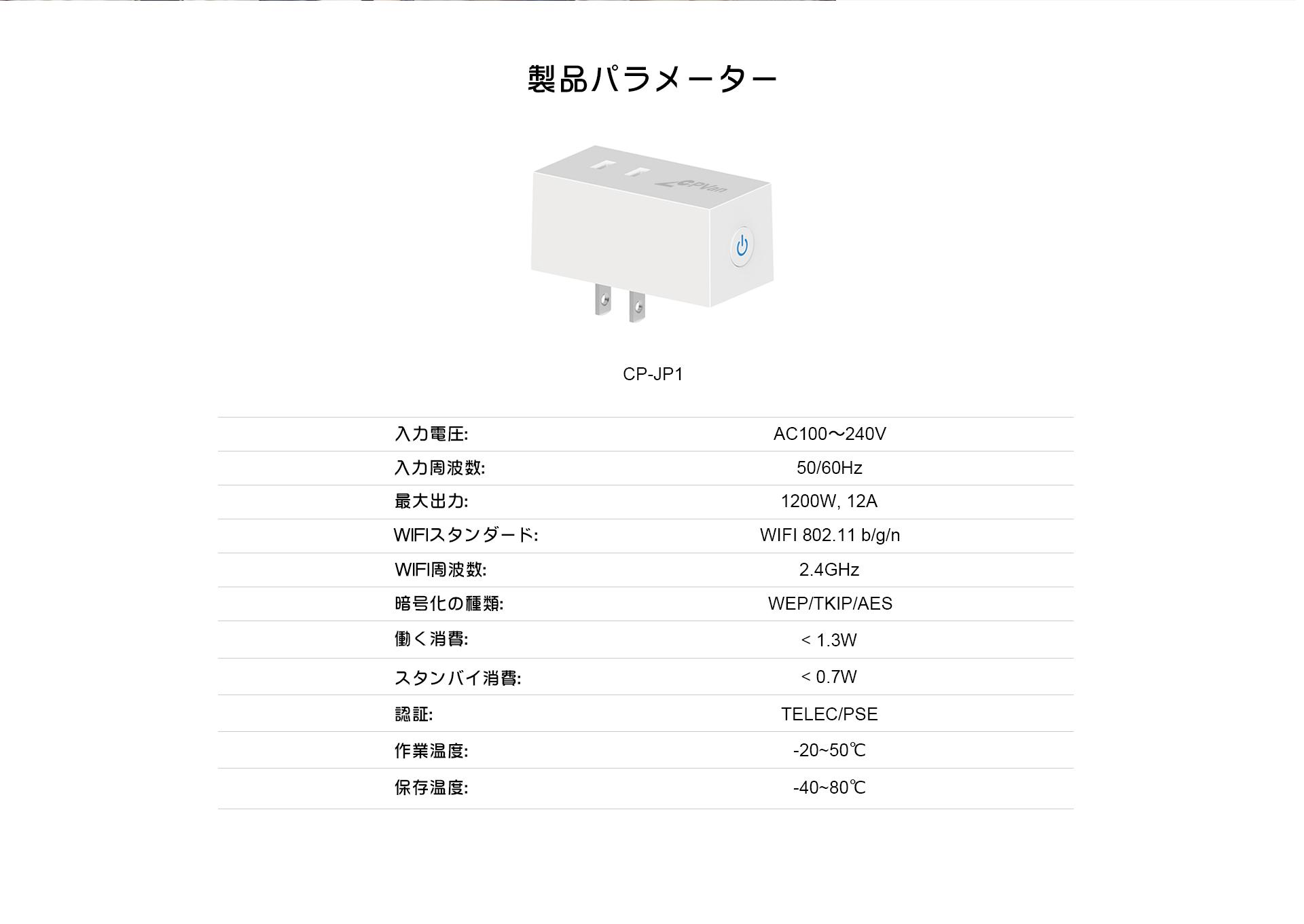 JP WIFI Socket