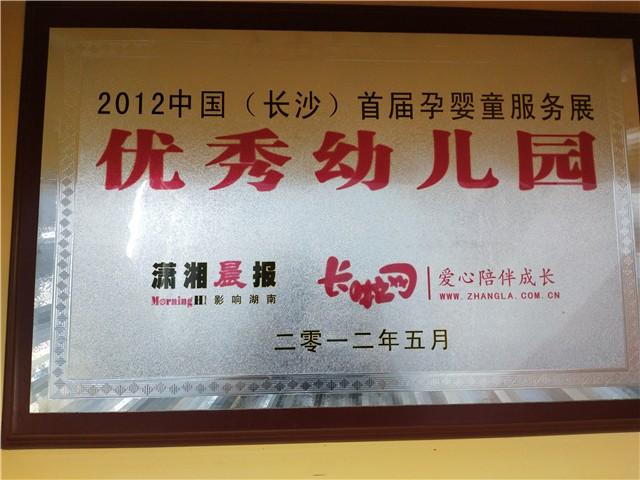 金色梯田凤凰园2012年被评为优秀幼儿园