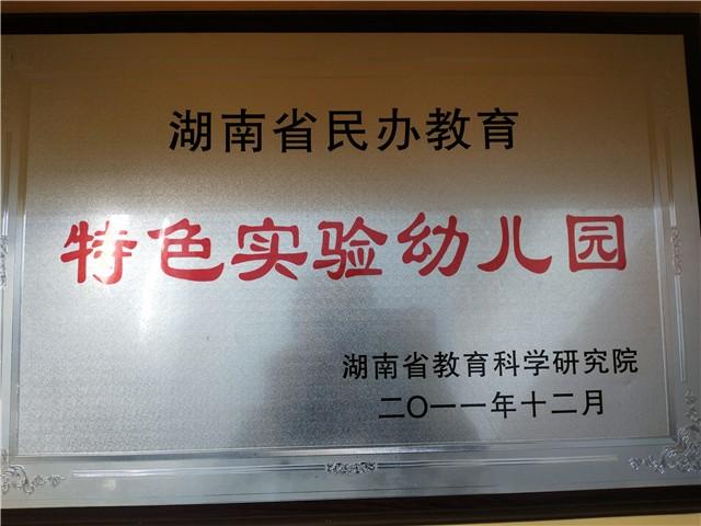 金色梯田凤凰园2011年评为湖南省民办教育特色幼儿园