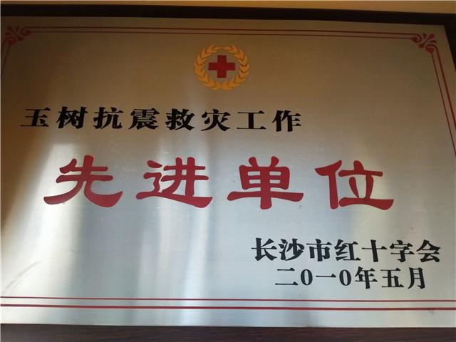 金色梯田凤凰园2012年被评为玉树抗震救灾工作先进单位