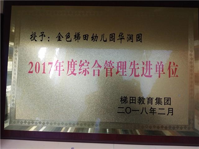 金色梯田凤凰园被评为2017年度总和管理先进单位